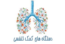 دستگاه های کمک تنفسی